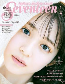 Seventeen 2021年1月号-電子書籍