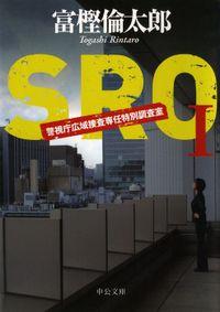 SRO1 警視庁広域捜査専任特別調査室