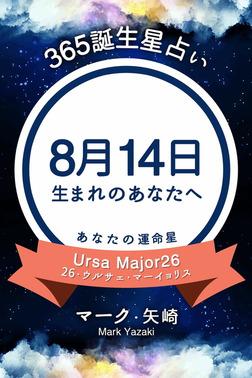365誕生星占い~8月14日生まれのあなたへ~-電子書籍