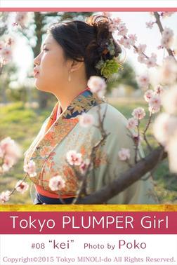 "Tokyo PLUMPER Girl #08 ""kei""【ぽっちゃり女性の写真集】-電子書籍"