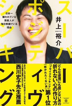 スーパー・ポジティヴ・シンキング - 日本一嫌われている芸能人が毎日笑顔でいる理由 --電子書籍
