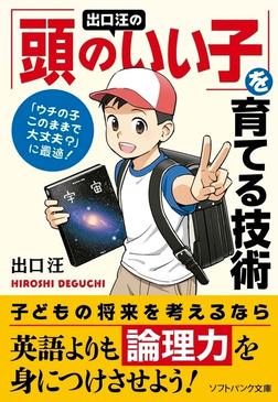 出口 汪の「頭のいい子」を育てる技術-電子書籍
