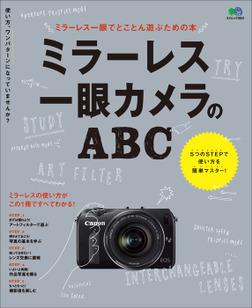 ミラーレス一眼カメラのABC-電子書籍