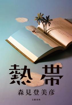 熱帯-電子書籍