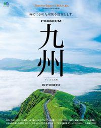 Discover Japan TRAVEL 2014年6月号「プレミアム九州」