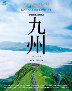 Discover Japan TRAVEL 2014年6月号「プレミアム九州」-電子書籍