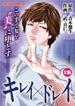 キレイ×ドレイ(2)-電子書籍