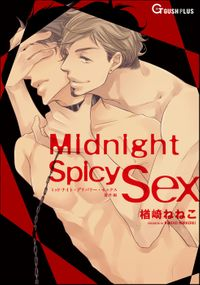 Midnight Spicy Sex(GUSH PLUS)