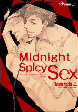 Midnight Spicy Sex-電子書籍