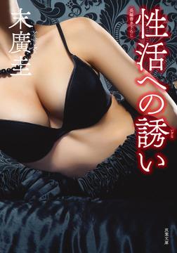 性活への誘い-電子書籍