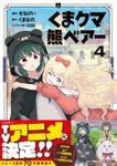 くま クマ 熊 ベアー(コミック)【電子版特典付】4
