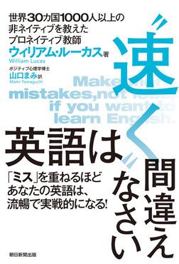 """英語は""""速く""""間違えなさい-電子書籍"""