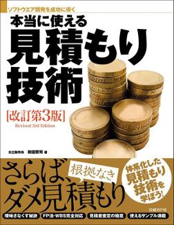 本当に使える見積もり技術 改訂第3版(日経BP Next ICT選書)-電子書籍