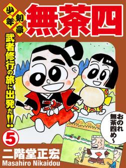 少年剣豪 無茶四 5巻-電子書籍