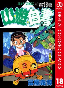 幽★遊★白書 カラー版 18-電子書籍