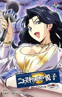 【フルカラー】花の女子アナ ニュースキャスター・悦子 生でイキます!TAKE1 Complete版