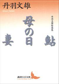 鮎・母の日・妻 丹羽文雄短篇集