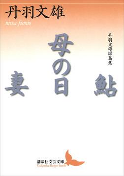 鮎・母の日・妻 丹羽文雄短篇集-電子書籍