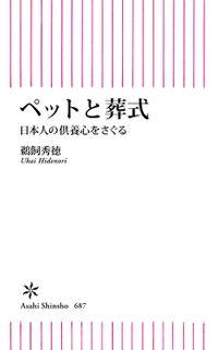 ペットと葬式 日本人の供養心をさぐる(朝日新書)