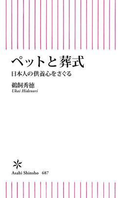ペットと葬式 日本人の供養心をさぐる-電子書籍