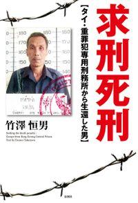 求刑死刑 タイ・重罪犯専用刑務所から生還した男(彩図社)