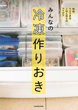 みんなの冷凍作りおき 時短・ラクできるごはん作りのアイデア-電子書籍