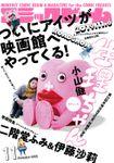 【電子版】月刊コミックビーム 2019年11月号