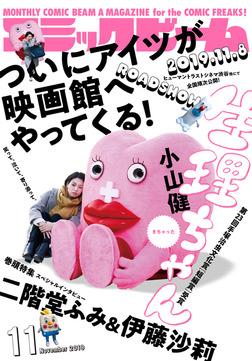 【電子版】月刊コミックビーム 2019年11月号-電子書籍