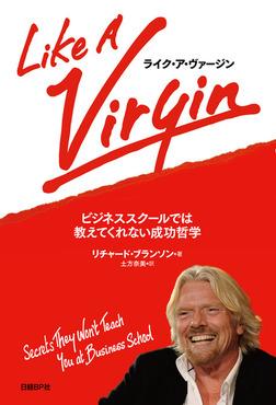 ライク・ア・ヴァージン ビジネススクールでは教えてくれない成功哲学-電子書籍
