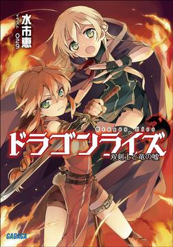 ドラゴンライズ 双剣士と竜の嘘-電子書籍