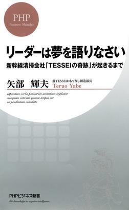 リーダーは夢を語りなさい 新幹線清掃会社「TESSEIの奇跡」が起きるまで-電子書籍