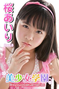 美少女学園 桜あいり Part.8(Ver2.0)-電子書籍