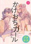 かけおちガール プチキス(7)