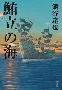 鮪立の海(文春e-book)