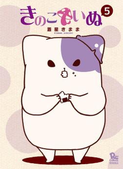 きのこいぬ(5)-電子書籍