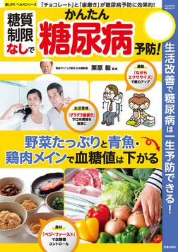 糖質制限なしでかんたん糖尿病予防!-電子書籍