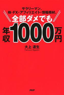 サラリーマン、株・FX・アフィリエイト・情報商材、全部ダメでも年収1000万円-電子書籍