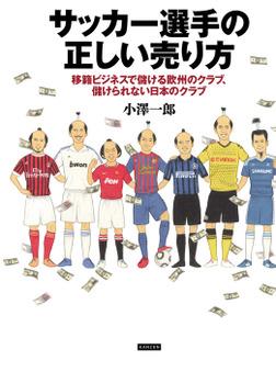 サッカー選手の正しい売り方 移籍ビジネスで儲ける欧州のクラブ、儲けられない日本のクラブ -電子書籍