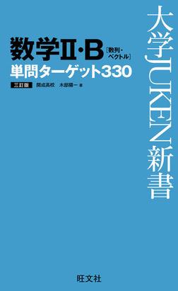 数学II・B単問ターゲット330 三訂版-電子書籍