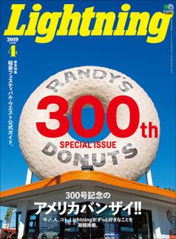 Lightning 2019年4月号 Vol.300-電子書籍