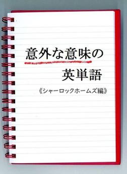意外な意味の英単語《シャーロック ホームズ編》-電子書籍