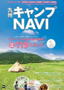 九州ウォーカー別冊 九州キャンプNAVI-電子書籍