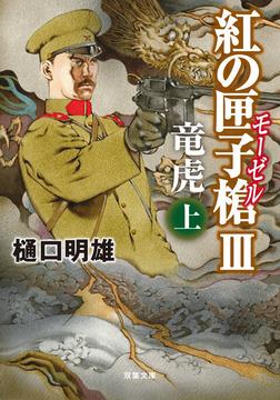紅の匣子槍III 竜虎 上-電子書籍