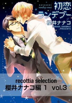 recottia selection 櫻井ナナコ編1 vol.3-電子書籍