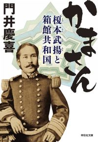 かまさん――榎本武揚と箱館共和国