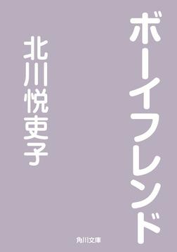 ボーイフレンド-電子書籍