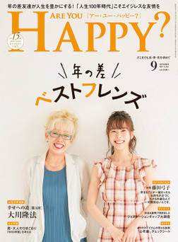 Are You Happy? (アーユーハッピー) 2019年9月号-電子書籍