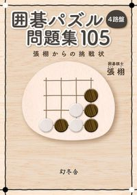 囲碁パズル 4路盤 問題集 105 張 栩からの挑戦状(幻冬舎単行本)
