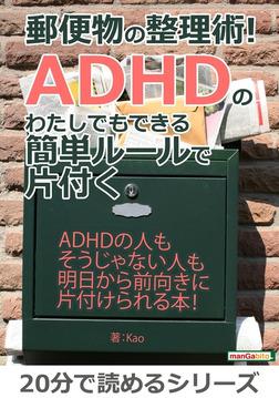 郵便物の整理術!ADHDのわたしでもできる簡単ルールで片付く。-電子書籍