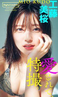 【デジタル限定】工藤美桜写真集「愛されて、特撮。」